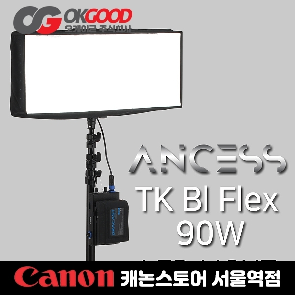 ANCESS LED조명 Flexible LED Light (Bi-color) TK Bl Flex 90W - 90W급 플렉시블 LED 조명